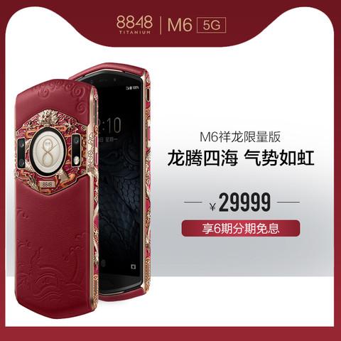 8848钛金手机 M6祥龙限量版 5G旗舰新品加密轻奢商务全网通手机双卡双待12G 512G内存商务手机
