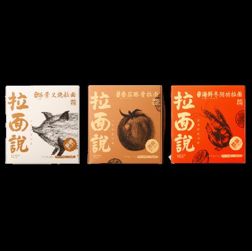 拉面说 日式拉面 方便面组合装 3口味 235.4g*3包(招牌豚骨+番茄豚骨+冬阴功)