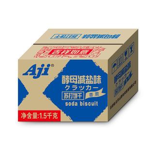 Aji 苏打饼干 酵母减盐味 1.5kg