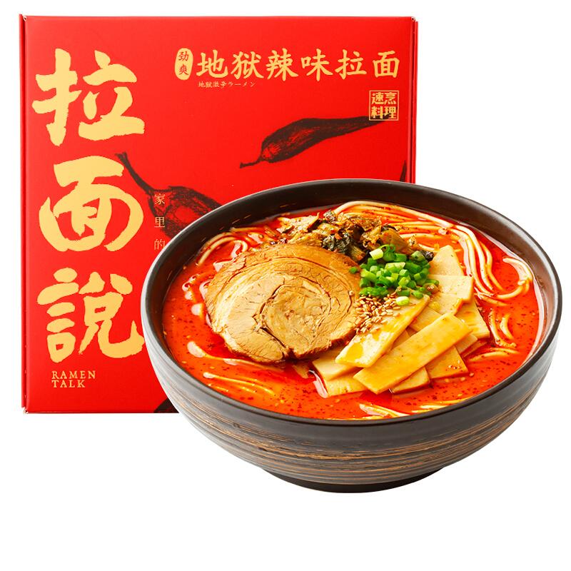 拉面说 特制日式地狱辣味拉面非油炸方便面一人份232.4g/盒 *2件