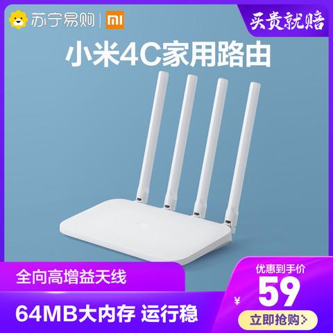 小米路由器4C无线家用wifi穿墙王百兆版4A千兆版1200M双千兆端口高速双频光纤穿墙电信移动宽带宿舍
