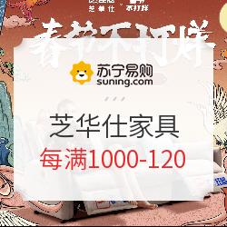 促销活动:苏宁易购 芝华仕春节不打烊