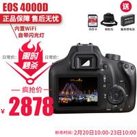 佳能(Canon) EOS 4000D入门级数码单反相机 家用旅行高清照相机(18-55mm镜头) EOS 4000D 18-55mm镜头