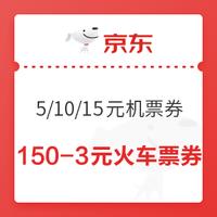 京东 牛年旅行开工手账 99-5元、499-10元、899-15元国内机票券