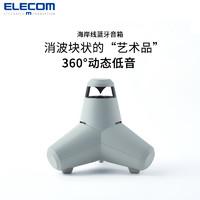 ELECOM海岸线消波块蓝牙音箱TETRAPOD SPEAKER重低音3D环绕小音响