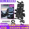 SMNU十玛摩托车手机导航支架铝合金带USB充电器防水摩旅改装配件 U型千足虫手机支架(车把安装)