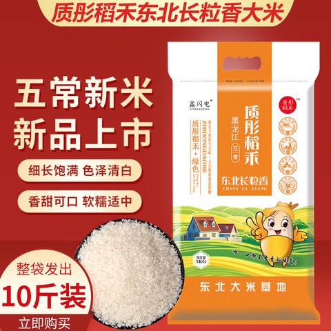 2020新米五常大米5kg五常长粒香米东北大米黑龙江特产粳米10斤装