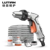 LUTIAN 綠田 銀狐F 家用高壓洗車水槍 10米水管套裝