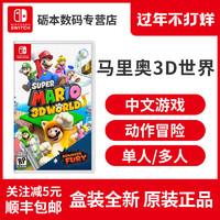 现货即发 任天堂 Switch NS游戏 超级马里奥3D世界 玛丽奥3D 库巴之怒 马力欧 中文