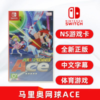现货全新switch双人游戏 超级马里奥网球 ns体感游戏卡 马力欧网球ACE 支持双人