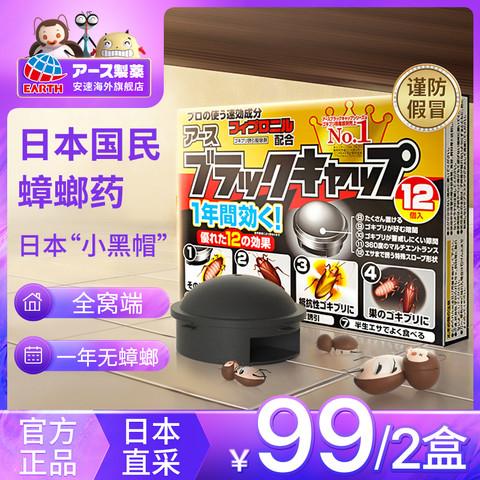 日本进口安速蟑螂药一窝端家用厨房无毒灭杀蟑螂屋小黑帽大小通杀
