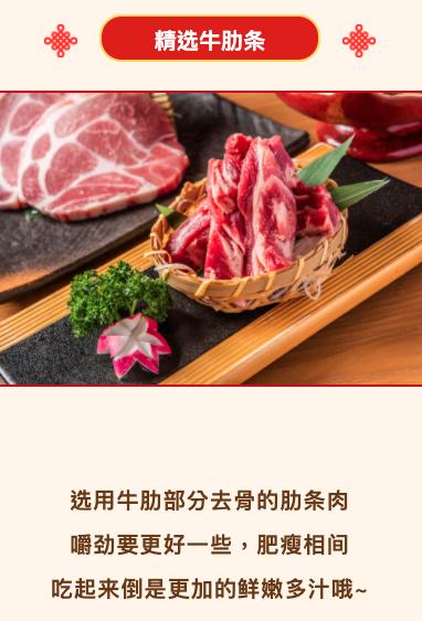 上海新世界城 [优炙和牛烧肉] 3人烤肉套餐