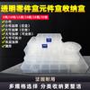 多格零件盒收纳盒透明塑料电子元件盒配件分类格工具箱小螺丝盒子