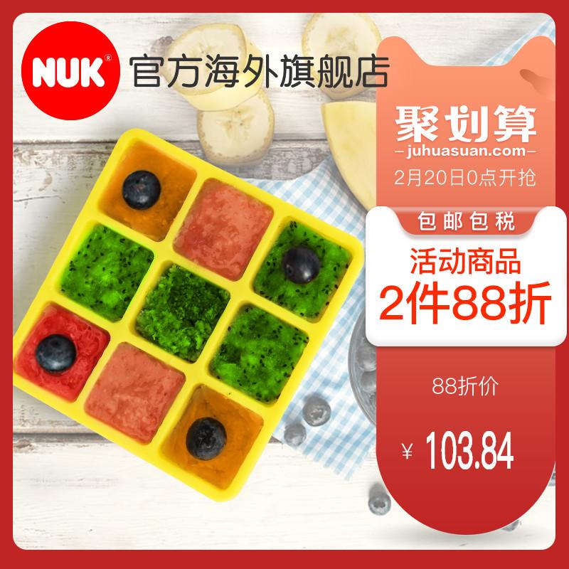 德国NUK辅食盒冷冻盒婴儿便携外出多格硅胶带盖保鲜冷冻保鲜盒