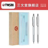 twsbi三文堂Precision PM自动铅笔金属杆活动0.5写不断2比绘画HB铅笔三角形学生刻字定制礼品笔