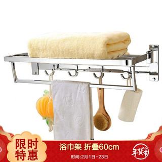 莱尔诗丹(Larsd) 1089B 浴巾架 折叠60cm 毛巾架 浴室挂件 卫浴挂件 *4件