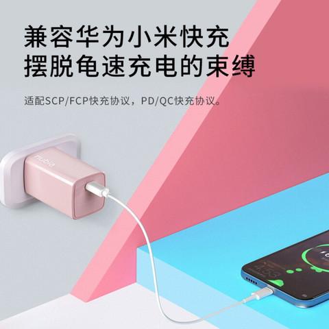 努比亚 Candy多彩氮化镓GaN快充充电器 PD快充65W充电头 适用于Switch/iphone/华为小米手机QC3.0 蜜桃粉