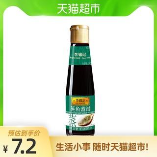 李锦记蒸鱼豉油207毫升 调料清蒸海鲜炒饭剁椒酱油炒菜凉拌调料