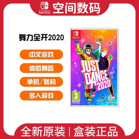 Nintendo 任天堂 Switch游戏卡带《舞力全开2020》中文