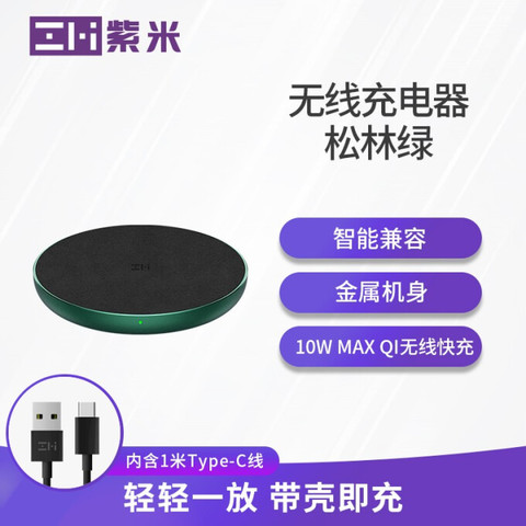 ZMI紫米无线充电器适用苹果iPhone12/11Pro/8p/XR/X/XS小米10华为安卓手机10W苹果7.5W耳机airpods2/WTX11
