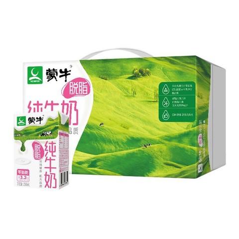 蒙牛脱脂纯牛奶250ml*24盒/整箱0脂肪健康早餐奶 *2件