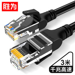 胜为(shengwei)六类cat6类网线 千兆网络非屏蔽8芯双绞线 3米 工程家用电脑宽带监控成品跳线 LC-1203G *12件