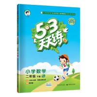 《2021春 53天天练 小学数学 二年级下册 RJ人教版》含口算大通关及答案全解全析赠测评卷