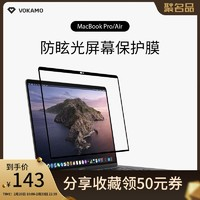 VOKAMO适用苹果电脑Mac屏幕膜macbookair笔记本Macbook保护膜air防蓝光Macbookpro16寸macpro13寸贴膜磨砂膜 *4件