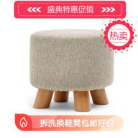 缘诺亿 小圆凳布艺沙发凳 可拆洗小凳子实木换鞋凳创意四腿小板凳D01#