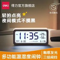 得力(deli)多功能電子鐘 智能鬧鐘 學生兒童家用鬧鐘溫濕度計 電子靜音 室內用 簡潔白-146X40X68mm-8826 *3件