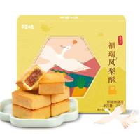 Be&Cheery 百草味 凤梨酥  300g *10件