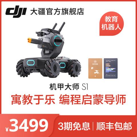 DJI 大疆 RoboMaster S1 机甲大师 S1 专业教育编程人工智能机器人 大疆官方旗舰店