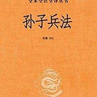 《孫子兵法》  Kindle電子書