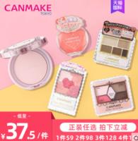 canmake福袋低至37.5元/件正装任选棉花糖粉饼腮红眼影唇膏鼻影 *4件