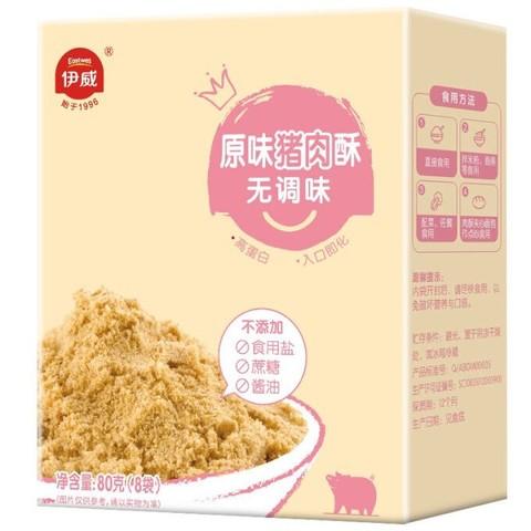 伊威(Eastwes)宝宝零食原味猪肉酥含铁锌不添加食用盐与白砂糖富含蛋白质无调味猪肉松软美味80g *3件