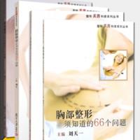《胸部整形必须知道的66个问题》 (全4册)
