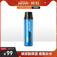 歐萊雅男士水能保濕補水護膚精華露化妝品玻尿酸精華官方正品