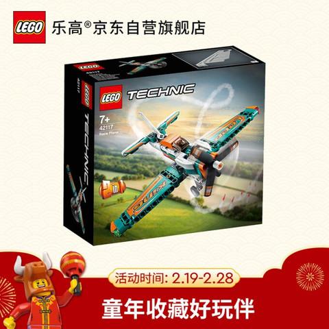 乐高(LEGO)积木 机械组42117 竞技飞机 7岁 儿童玩具飞机 男孩女孩 生日新年礼物 2021年1月上新