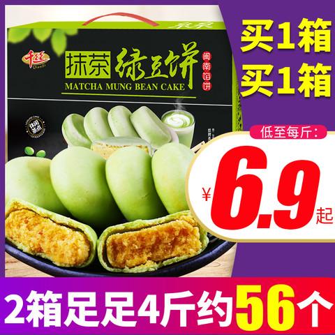 千丝抹茶绿豆饼整箱早餐面包好吃的小吃休闲特色零食品散装排行榜