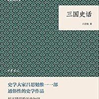 《三國史話--國民閱讀經典》 Kindle電子書