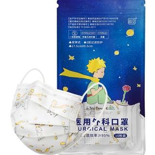 超亚 一次性医用外科口罩 灭菌型 小王子联名款 50只装