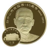 2016年孫中山誕辰150周年紀念幣 5元面值孫中山紀念幣