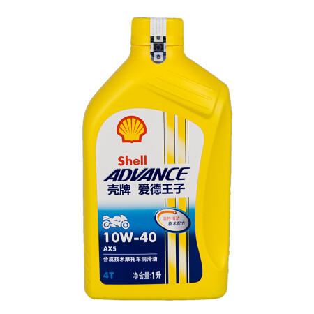 壳牌 爱德王子AX5 SL 4T 摩托车机油 润滑油 10W-40  1升 *10件