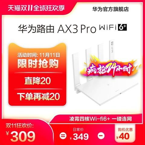 华为路由AX3Pro四核wifi 6+千兆端口3000M无线速率上网保护碰联网学生家用高速路由5G双频