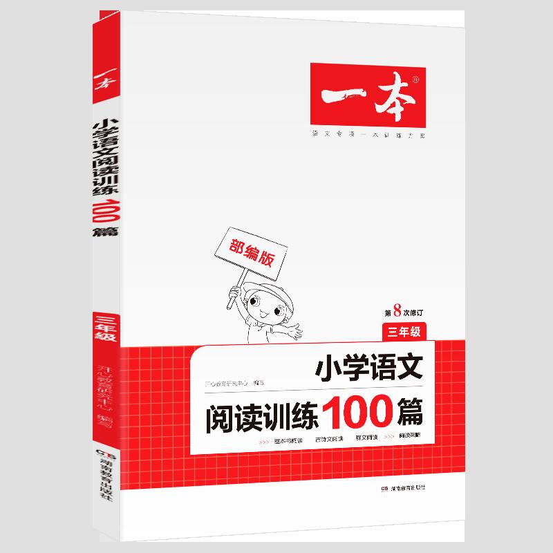 《小学三年级语文阅读训练100篇》湖南教育出版社