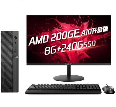 IPASON 攀升 商睿2 AMD版 27英寸 台式机 速龙200GE 8GB 240GB SSD 核显