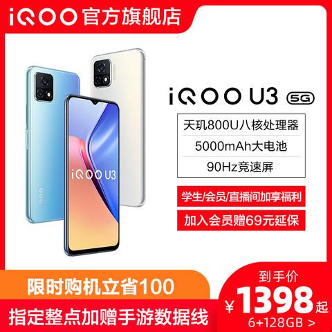 vivo iQOO U3新品千元5G大电池拍照学生游戏手机官方旗舰店官网正品 *2件