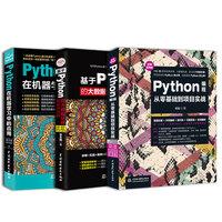 京东PLUS会员:《Python入门三剑客:零基础编程+数据分析+机器学习》(套装3册)