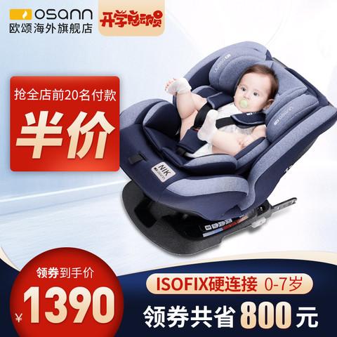 欧颂osann德国nik儿童安全座椅汽车用0-4-7岁婴儿车载宝宝可坐躺