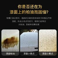百億補貼 : 車仆 柏油清洗劑 瀝青清潔粘膠除膠劑